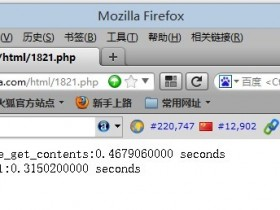 PHP使用curl替代file_get_contents
